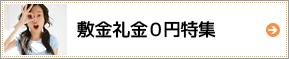 敷金礼金0円特集
